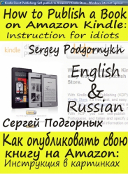 How to Publish a Book on Amazon Kindle (In Russian too)