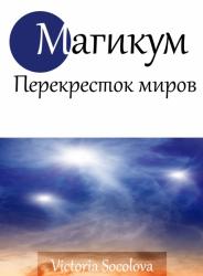 Магикум Перекресток Миров